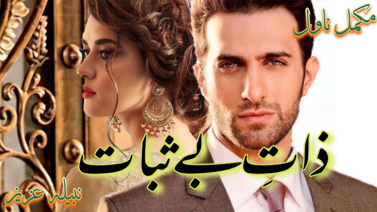 Download Zaat e be sabat novel by Nabila Aziz | Complete Romantic Novel | Urdu Audio Book | Kahani Inn