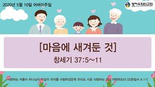 GKCC | 광저우한인교회 2020년 5월 10일 주일…