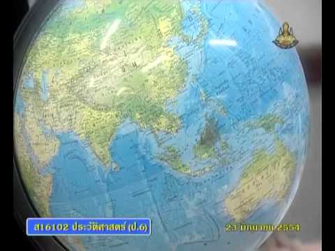 019 540623 P6his A historyp 6 ประวัติศาสตร์ป 6 ประเทศเพื่อนบ้านของประเทศไทย