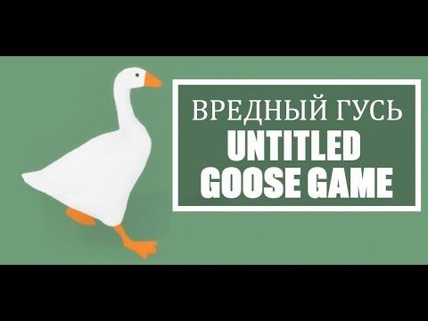 Вредный гусь - Untitled Goose Game
