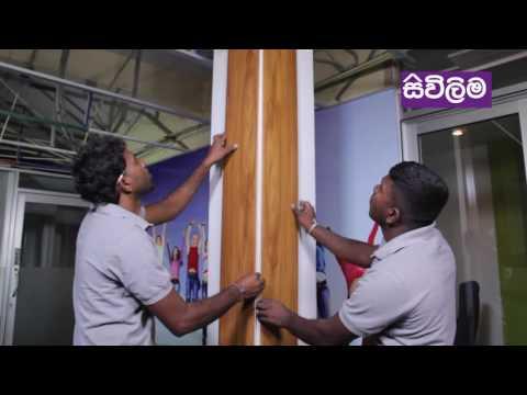 i-Panel Sivilima සිවිලිම Installation - YouTube
