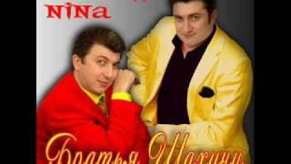 Братья Шахунц -Nina