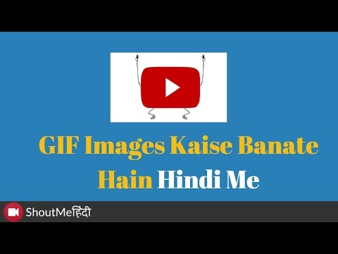 GIF Images Kaise Banate Hain [Hindi Me]