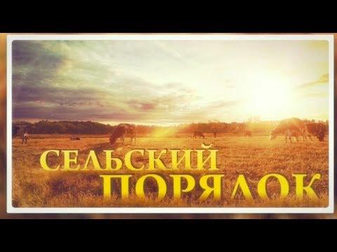 На «Мир Белогорья» возвращается «Сельский порядок»