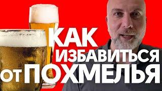 Как избавиться от похмелья | Доктор Елизаров: Алкоголь и Похмелье VS Медицина и Здоровье