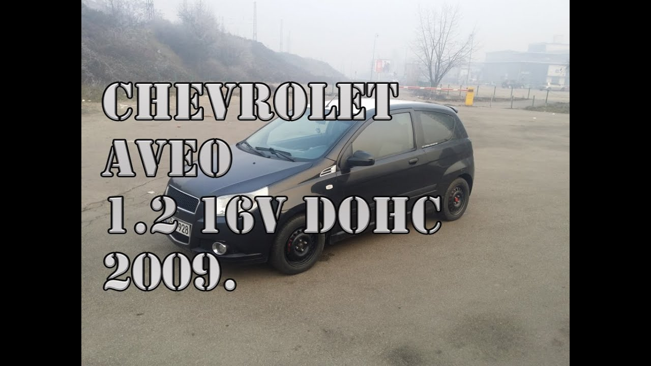 Chevrolet Aveo 1 2 16v Dohc 2009 Test Polovnih Vozila Youtube
