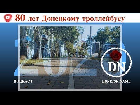 Необычный подарок   80 лет Донецкому троллейбусу