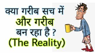 क्या है सच्चाई | Are The Rich Getting Richer And Poor Getting Poorer Actually