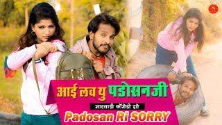 आई लव यू पड़ोसनजी - मारवाड़ी कॉमेडी | Padosan Ri Sorry - I Love You Padosanji Rajasthani Comedy