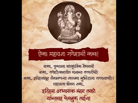 पुण्यातील मानाचा पहिला कसबा गणपतीचा इतिहास (History of Pune Ganesha Festival)