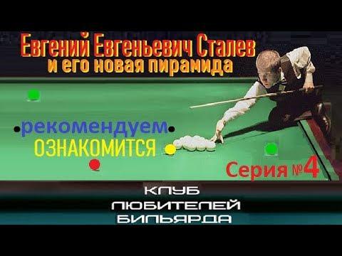 #ЕвгенийЕвгеньевичСталев ●Серия №4● 🏅НОВАЯ ПИРАМИДА🏅 ●рекомендуем● Серия №4