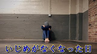 【泣ける話】 いじめがなくなった作文 (NIGHT AND DAy)