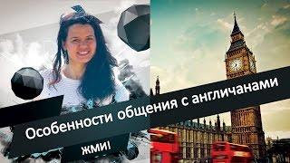 видео Эти странные англичане: Характер