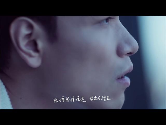 楊宗緯 Aska Yang - 其實都沒有 (Official Music Video)