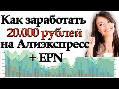 Как заработать за месяц 20.000 рублей на EPN Cashback ?!