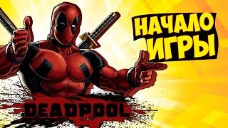 Прохождение Deadpool #1 Начало игры(Deadpool - в большей своей истории известен больше как супер злодей или антигерой, но в комиксах Marvel он является..., 2015-01-19T13:32:16.000Z)