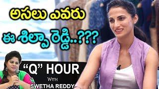 ఎవరు ఈ శిల్పా రెడ్డి..? Fashion Designer SHILPA REDDY exclusive interview | Q Hour With SWETHA REDDY