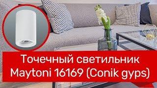 Точечный светильник MAYTONI 16169 (MAYTONI Conik gyps C003CW-01W) обзор