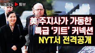 [여의도튜브] 美주지사가 가동한 특급 '키트' 커넥션 NYT서 전격공개