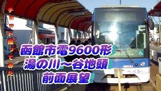 【前面展望】函館市電9600形湯の川~谷地頭【ノーカット】 ~チョット撮ってみた~