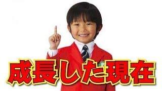 加藤清史郎の成長した姿が話題になっている! 〇関連動画 あの人は今。...