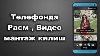 Телефонда Расм , Видео мантаж килиш