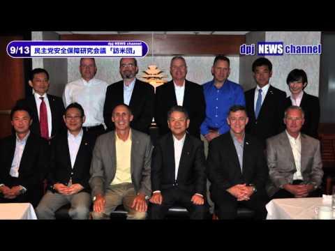 【9/14 民主党News】北澤俊美副代表らが米国を訪問