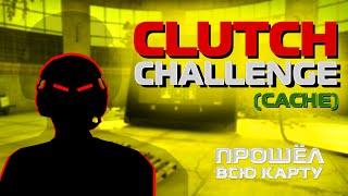ЗАТАЩИЛ ВСЕ КЛАТЧИ - Clutch Challenge (Cache) - ОТ CYBERSHOK'A