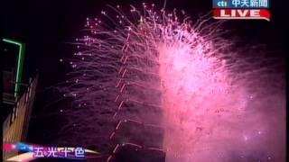 中天新聞》2014台北101煙火秀 煙火全程實況