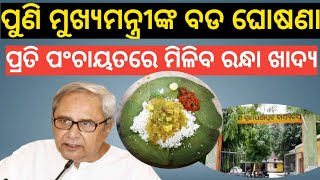 Naveen announced financial assistance for street vendors, cooked food for poor . By Khatta Meetha TV