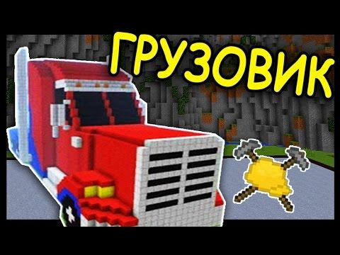 видео: ГРУЗОВИК и ДОМАШНИЙ КИНОТЕАТР В МАЙНКРАФТ !!! #149 Анфайни Битва строителей
