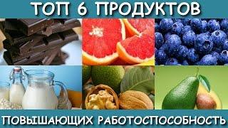 Продукты, которые повышают работоспособность человека с пользой для здоровья