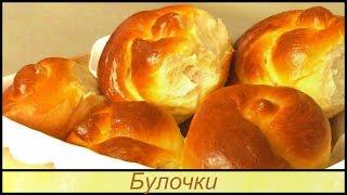 Сладкие булочки (Рецепт канал MasterVkusa)