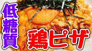 明太マヨチーズ鶏ピザ|こっタソの自由気ままに【Kottaso Recipe】さんのレシピ書き起こし