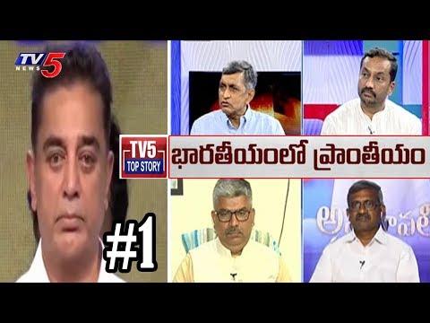 రాష్ట్రాలంటే జాతీయ పార్టీలకు వివక్షేనా? ప్రాంతీయ పార్టీల పుట్టుకకు కారణమిదేనా?   Top Story #1   TV5
