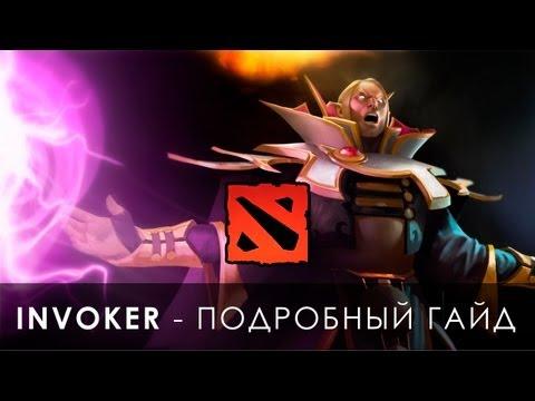 видео: Подробный гайд по invoker - dota 2