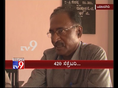 ''420 Secretary'' who Cheated Farmers in Yadgir