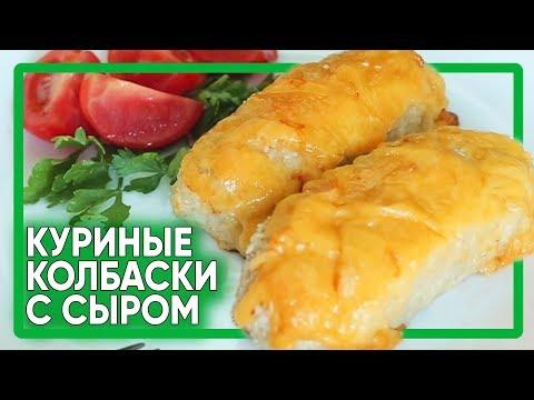 Самые ВКУСНЫЕ куриные КОЛБАСКИ с сыром на МАЙСКИЕ / ПП рецепт