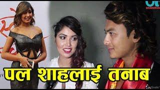 पल र पूजाको माया हेरेर रोइन आँचल- Paul Shah | Pooja Sharma | Aachal Sharma | Ma Yesto Geet Gauchhu