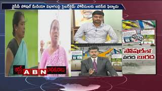 Discussion | YCP TDP Clashes In Social Media Over Floods And Chandrababu PowerPoint Presentation
