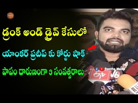 Court Announced Shocking Result In Case Of Anchor Pradeep Incident | Latest News | Hyderabad