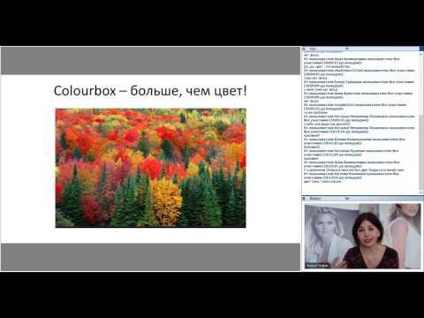 Colourbox-больше,чем цвет! Вэбинар от Алены Салминой