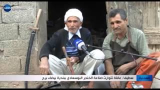 سطيف: عائلة تتوارث صناعة الخنجر البوسعادي ببلدية بيضاء برج