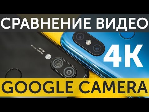 Xiaomi Redmi Note 7 vs Mi 8 сравнение 4K видео в Google Camera HDR
