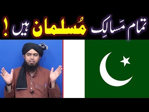 MUSLIMS & Specially PAKISTAN kay ULMA & PUBLIC ko Dawat-e-ISLAH ! ! !  (Engineer Muhammad Ali Mirza)
