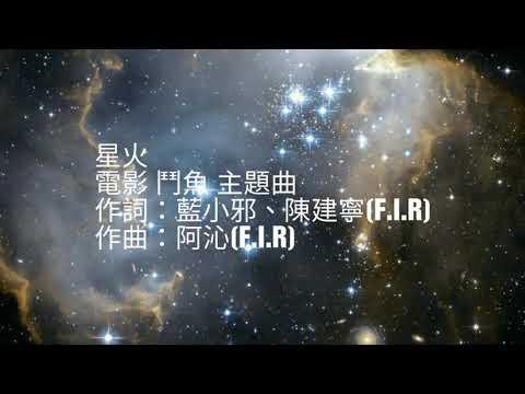 F. l. R. x Lydia 《星火 Spark 》電影鬥魚主題曲(歌詞版)