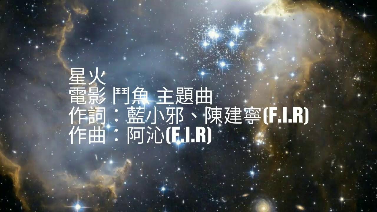 F. l. R. x Lydia 《星火 Spark 》電影鬥魚主題曲(歌詞版) - YouTube