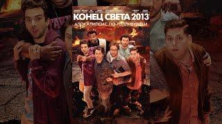 Конец света 2013: Апокалипсис по-голливудски