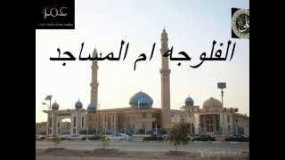 Repeat youtube video مديح نادر شيخ وليد الفلوجي 2