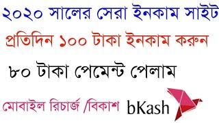 ৮০ টাকা পেমেন্ট পেলাম || Earn 100 Tk perday bkash payment site 2020 || Best online income site 2020